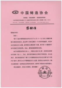 中国铸造协会感谢信